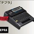 Máy in nhãn Tepra SR-950