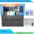 Máy thổi chai nhựa DR-Z4000