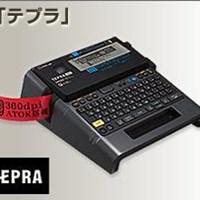 Máy in nhãn Tepra SR-950(ngừng sx thay thế bằng model SR-970)